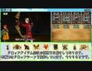 【DQ8】ドロップアイテム全回収の旅 竜神の道【後半】