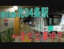 【浸水から4か月】南北線北34条駅の今を見る【復旧工事中】