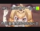 JMS・JMSS音ゲー合作�作品募集開始のお知らせ