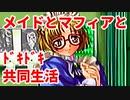 エリュシオン◆メイドとマフィアとドキドキ共同生活 新章【実況】03