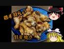 【ゆっくりキッチン】本日のメニューは鶏手羽元の甘辛焼き 【ゆっくり実況】