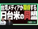 【台湾CH Vol.367】日米首脳会談に台湾注目!期待される「日台米三国同盟」の形勢 / 台湾で復刻!昭和天皇お召しの台湾料理[R3/4/3]