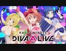 【終】RADIO WIXOSS DIVA(A)LIVE 第14回 2021年04月02日放送