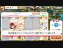 【きらファン】4月チャレンジクエスト用のクリエ稼ぎパーティ紹介