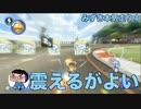 【日本人の反応】第1回 反応者マリオカートドラフト杯 本戦2回戦