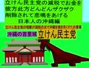 立憲民主党の減税で彼方此方どんどんザクザクお金を削除されて悲鳴をあげる日本人の沖縄編