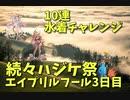 【グランブルーファンタジー Part39】エイプリルフール3日目とは。あふれ出るボーボボワールドが止まらない!!水着アンチラ、水着クビラ10連チャレンジも!!