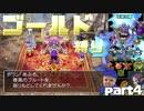【ゴールド縛り】ドラゴンクエストV 天空の花嫁 part4【実況】