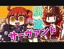 """キミだけの""""脱法サーヴァント""""をつくろう!!【FGOボクユナ】#3(終)"""
