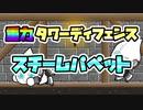 【ニコニコ自作ゲームフェス2021】スチームパペット - 重力タワーディフェンス