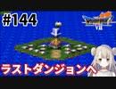 # 144【PS版ドラクエ7】ドラゴンクエストⅦで癒される!ラストダンジョンへ【DQ7】