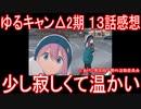 【アニメ感想】ゆるキャン△2期13話「少し寂しくて温かい」SEASON2