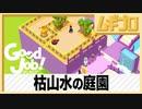 グッジョブ![Good Job!]3F 枯山水の庭園【実況】