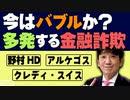 【教えて!ワタナベさん】今はバブルか?多発する金融詐欺[R3/4/3]