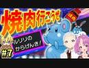 【ポケモン剣盾】マリルリ超え!ルリリの超火力にお前が泣いた!【ゆっくり実況】