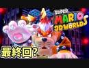 【スーパーマリオ3Dワールド】全力絶叫実況プレイ FINAL