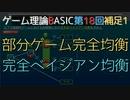 ゲーム理論BASIC 第18回補足1 -部分ゲーム完全均衡と完全ベイジアン均衡-