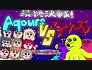 最終決戦!Aqours vs エイリアン