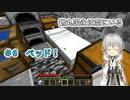 【刀剣乱舞偽実況】鶴丸国永は空にいる6【Minecraft】