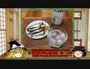 【ゆっくり】ほろ酔い霊夢がお酒を紹介Part44(バカルディ・モヒート)