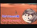 【kenshi】タカハシkenshi帖 第一話「始まりは砂漠」