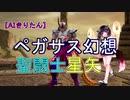 【AIきりたん】ペガサス幻想/聖闘士星矢【ギター・カバー】