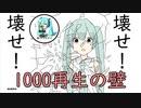 【初音ミク】1000再生の壁を壊す為に~55曲目の挑戦~【オリジナル曲】