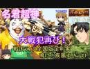 戦国ランス全国版 足利家#1【鳴け!疾風丸!】