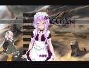 【kenshi】結月ゆかりと復讐の第二帝国 4