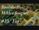 【Banished】Milder  Journey #10/Plaing Video