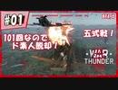 【War Thunder】素人がリアルな戦場に迷い込んだ...#01【DoGEza】