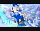 【実況】#20 カオス【マリオカート8DX】