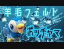 【ポケモン】羊毛フェルトポッチャマ