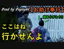 【Dead by Daylight】身代わりは私の仕事「お助け奉行#29」②連戦【お奉行】Part71