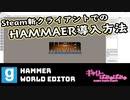 【GMOD】Steam新クライアントでのHAMMER導入方法【ぎゃりぱみゅ】