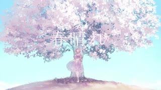 春晴れ/Laika (feat. IA)