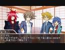 【刀剣男士にライド!】ヴァンガードファイター達のマダミス
