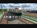 "【""A""列車で行こう】""A"" Train shorty【Transport Fever 2】"