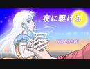 【夜に駆ける】 YOASOBI / 歌ってみた コーラスあり Cover by Liana
