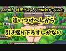 【4人実況】Part66 腹黒ゲス友達で桃鉄やってみた【お遊び】
