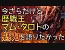 【MHW:I PC】今さらだけど歴戦王マムタロトの魅力を語りたかった【ゆっくり実況】