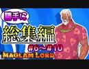 【総集編 part2】実況見所場面集!![MAGLAMLORD/マグラムロード実況 #6~#10]