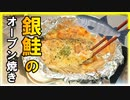 オーブンで楽々放置調理!焼けたマヨチーズが癖になる銀鮭のオーブン焼き