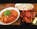 簡単!男の宅飲み料理!!『M.K.O唐揚げ・豚キムチ・シーザーサラダ』を作るぜ!マジで!!