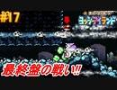 約10年ぶりのヨッシーアイランド【ノーダメージ縛り】実況プレイ PART17