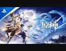 【原神】 - 果てのない未来へ | PS5版ティザー予告