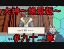 【実況】大神~絶景版~を人狼が楽しみながらプレイ #92