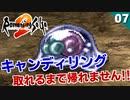 【ロマサガ2】ゼラチナスマターからキャンディリング取れるまで帰れません!【リマスター版 2周目実況】Part7