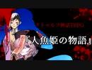 【一話完結クトゥルフ】人魚姫の物語【実卓リプレイ】