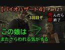 【バイオハザード4】アシュリー3回目の保護!!【お奉行】Part27